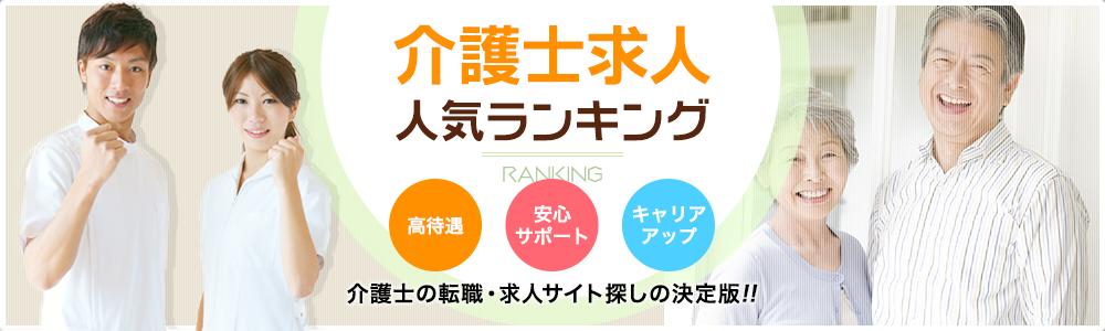 介護士の転職・求人サイト探しの決定版!!介護士求人人気ランキング